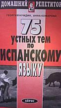 Георгий  Нуждин     75 устных тем по испанскому языку