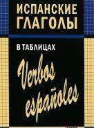 Испанские глаголы в таблицах — Ирина Вячеславовна Забара
