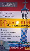 ИСПАНСКИЙ БЕЗ ПРЕПОДАВАТЕЛЯ (+ CD)
