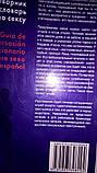 Испанский разговорник и словарь по сексу, фото 2