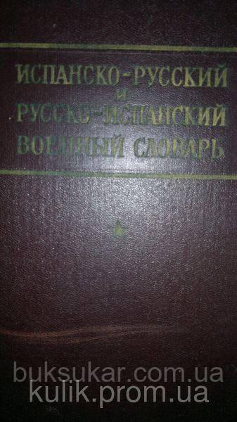 Испанско-русский и русско-испанский военный словарь.