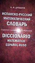 Испанско-русский математический словарь.  б. у.