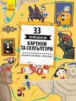 33 найвідоміші картини та скульптури, фото 1