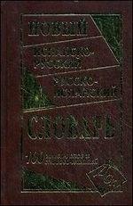 Новый испанско-русский и русско-испанский словарь. 100 000 слов