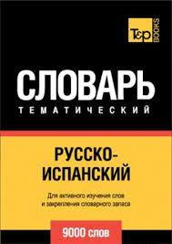 Русско-испанский тематический словарь. 9000 слов (формат обычной книги)