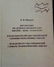Шевкун Елеонора. Іспансько-російсько-український словник граматичних лексем.