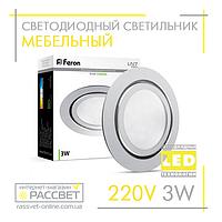 Мебельный LED светильник Feron LN7 3W 220V 150Lm 4000К (врезной светодиодный)