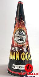 Огненный фонтан 5 метров высота, 60 сек. время работы С эффектами ВФ-10