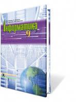Інформатика 9 кл. Автори: Ривкінд Й. Я.