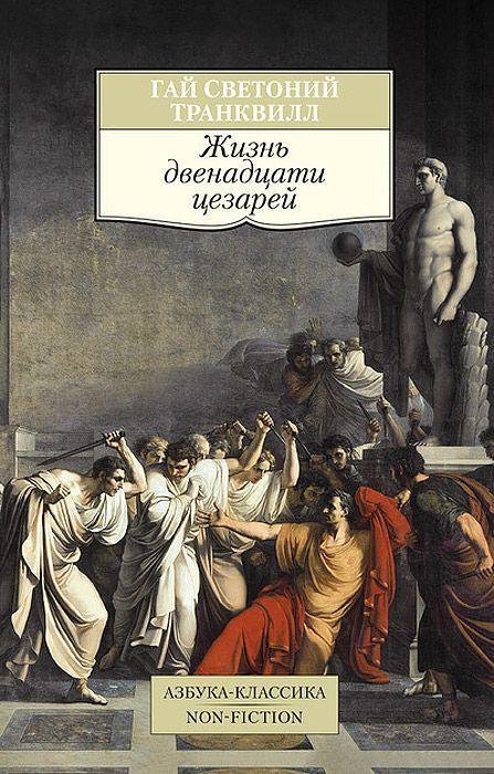 Жизнь двенадцати цезарей. Гай Светоний Транквилл