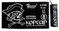 Петарды Корсар 8 / K0208