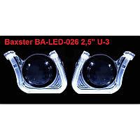 """Маска для лінз Baxster BA-LED-026 2,5"""" U-3 (2шт)"""