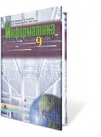 Информатика 9 кл. Автори: Ривкинд И. Я.