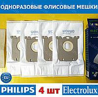 4 шт. Одноразовые мешки для пылесоса Philips S-bag, Electrolux S-bag. Мешок Филипс, Электролюкс