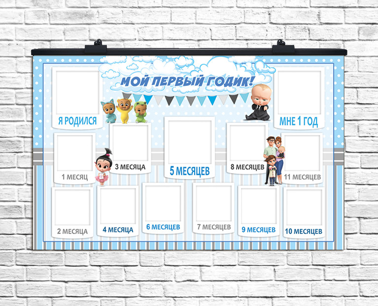 Плакат 12 місяців Бос-Молокосос 75х120 см (рос)
