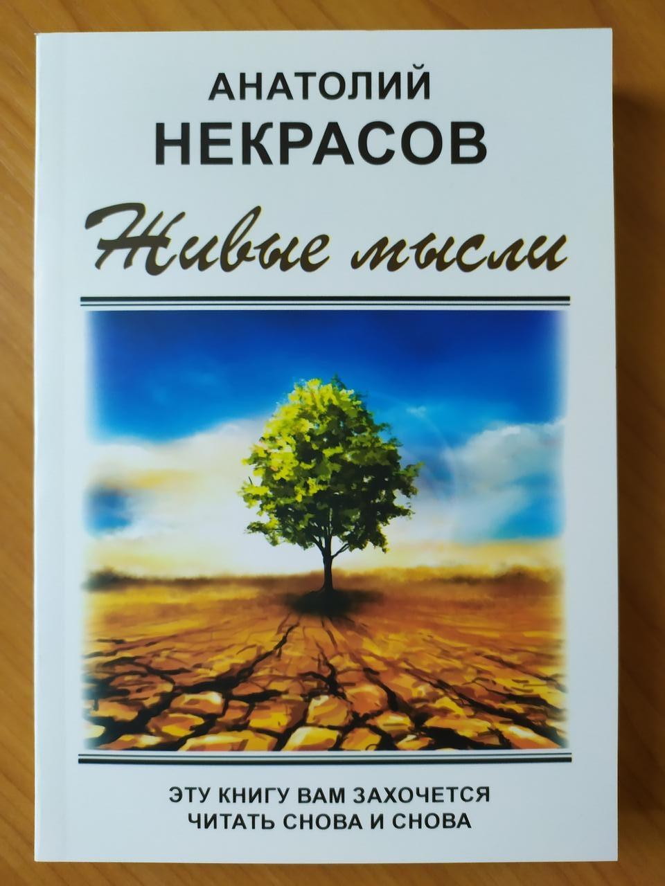 Анатолий Некрасов. Живые мысли
