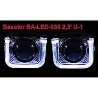 """Маска для линз Baxster BA-LED-035 2,5"""" U-1 (2шт)"""