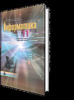 Інформатика, 11кл. Академічний рівень, профільний рівень Автори: Ривкінд Й.Я., Лисенко Т.І.