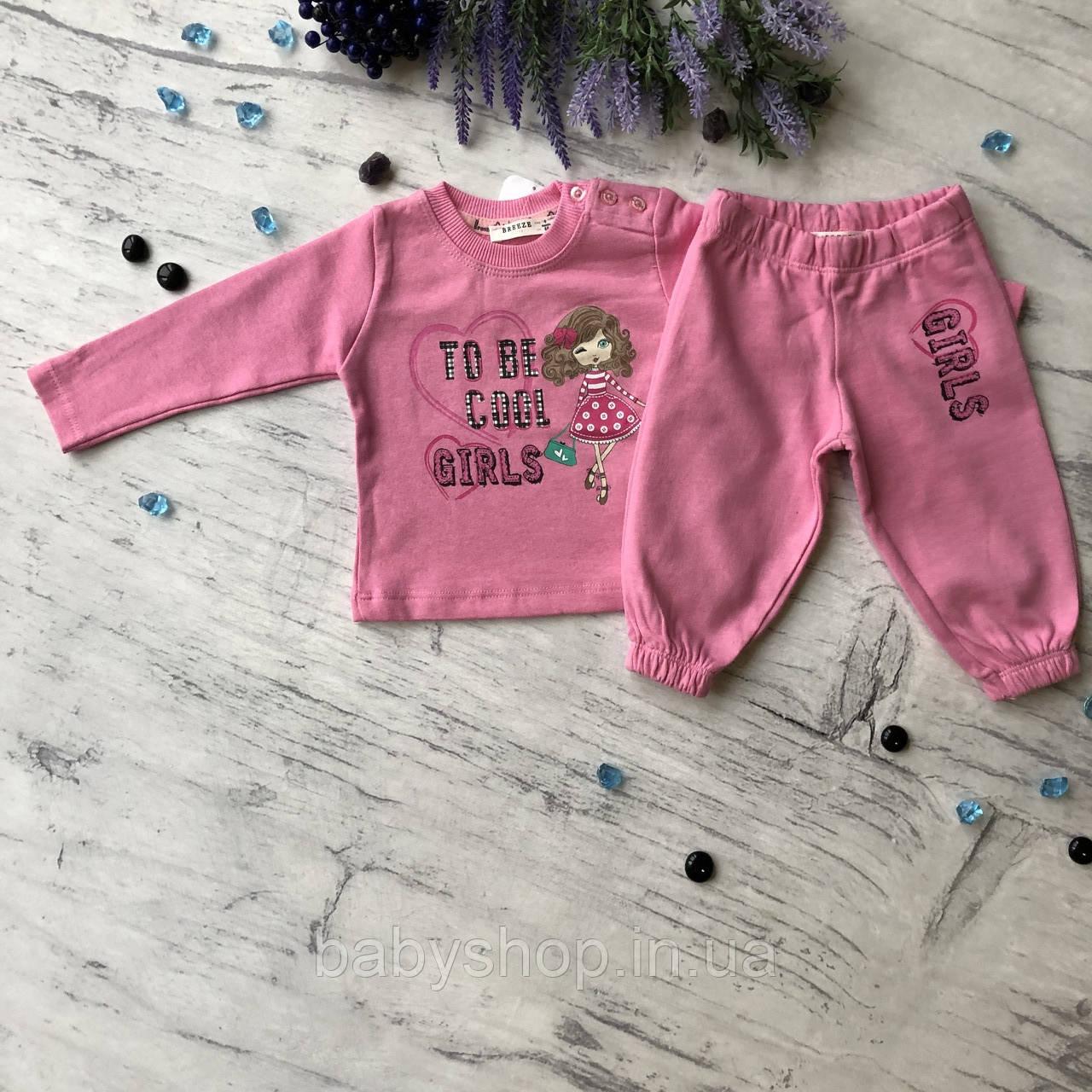Костюм розовый на девочку Breeze 101. Размер 68 см, 74 см, 80 см,  86 см, 92 см