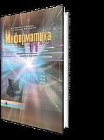 Информатика, 11кл. Академический уровень, профильный уровень Автори: Ривкинд И.Я., Лысенко Т.И.