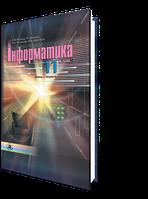 Інформатика, 11кл. Рівень стандарту Автори: Ривкінд Й.Я., Лисенко Т.І.