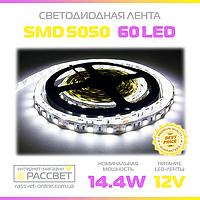 Светодиодная лента 5050 Avaton12В 60LED/m SMD5050 14,4W/mIP20 без силикона
