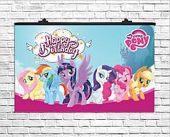 Плакат для праздника Маленькие Пони, 75х120 см