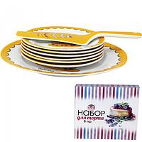 """Набор для торта 8 предметов """"Пирожное"""" 3083-06, фото 1"""