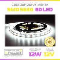 Светодиодная лента 5630 (5730) Avaton12В 60LED/m SMD5630IP20 12W/m без силикона