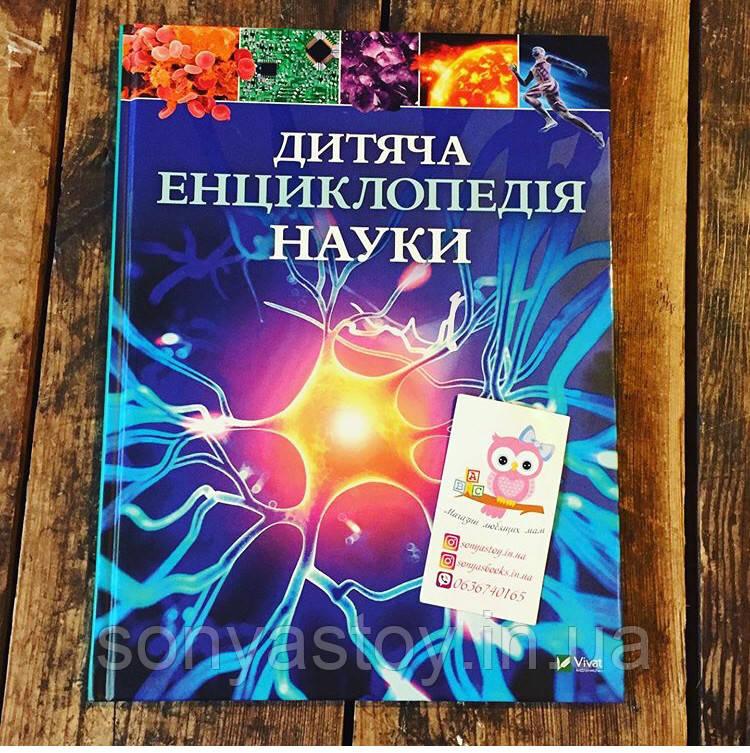 Книга Дитяча енциклопедія науки, 6+