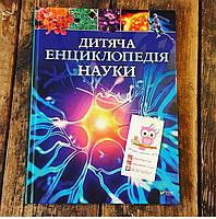 Книга Дитяча енциклопедія науки, 6+, фото 1