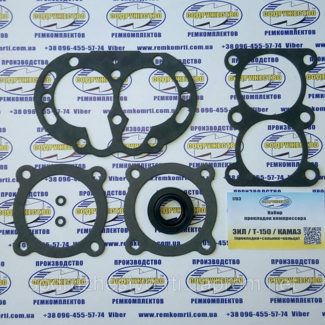 Набор прокладок компрессора ЗиЛ / Т-150 / КамАЗ (прокладки+сальник+кольцо)