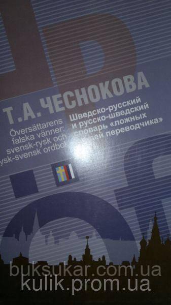 Чеснокова Т. А. Шведско-русский и русско-шведский словарь ложных друзей переводчика.