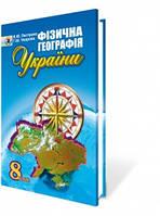Фізична географія України, 8 кл. Автори: Уварова Г. Ш., Пестушко В. Ю.