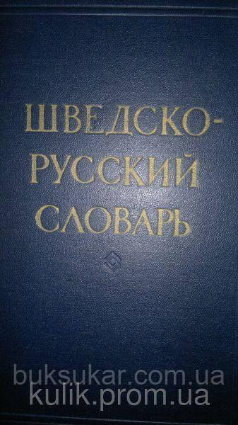 Шведско-русский словарь. Около 62000 слов.