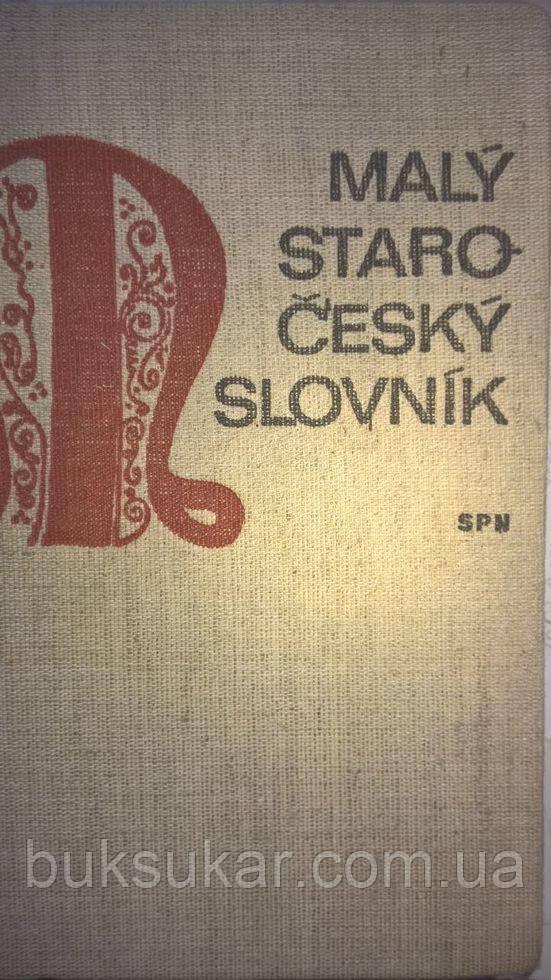 Malý staročeský slovník  1978год.
