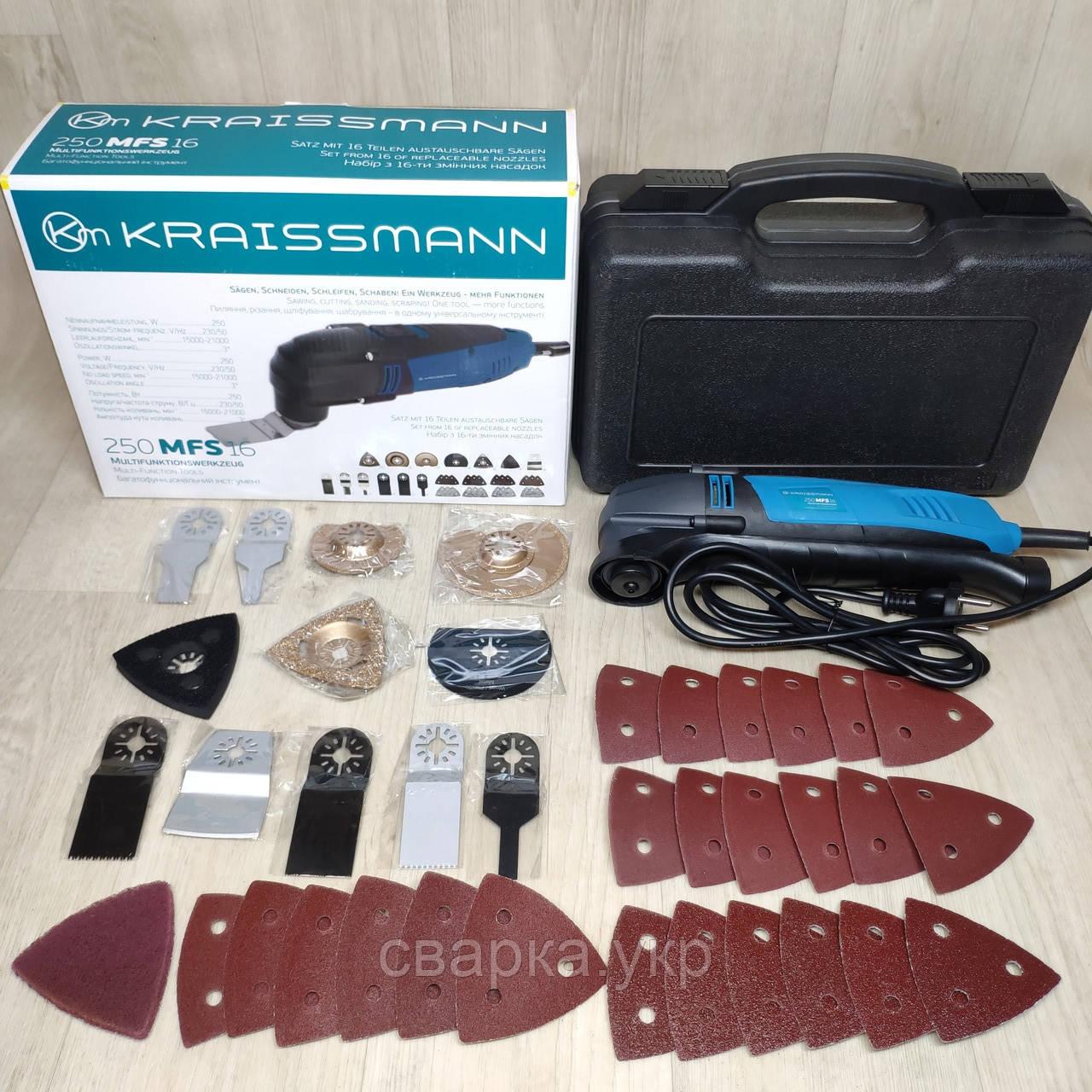 Premium Реноватор Крайсман 250 MFS 15 KRAISSMANN