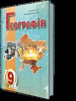 Географія 9 кл. Автори: Садкіна В.І., Гончаренко О.В.