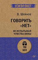 Говорить «нет», не испытывая чувства вины (экопокет) Шейнов В. П.