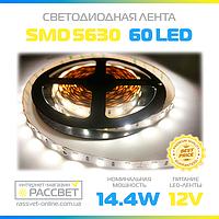 Светодиодная лента 5630 Epistar 12В 60LED/m SMD5630 14,4W/m IP20 без силикона, фото 1