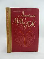 Куничев Л. Лечебный массаж (б/у)., фото 1