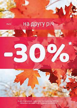 -30% на другу річ