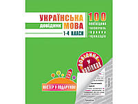 Українська мова Довідник в наліпках 1-4 клас