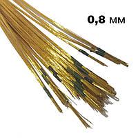 Проволока Флористическая 0,8 мм 10шт. 60 см. Золото