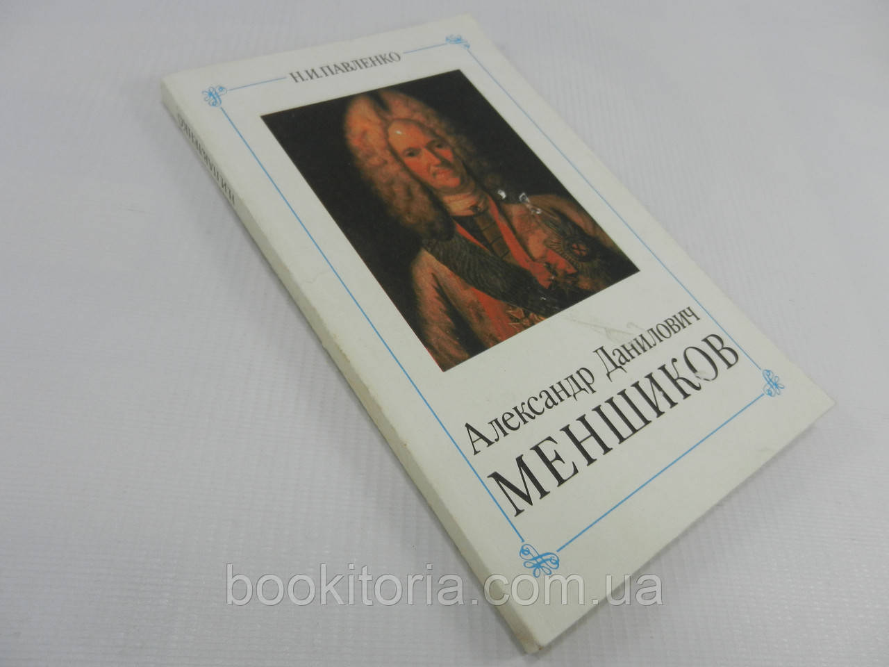 Павленко Н. Александр Данилович Меншиков (б/у).
