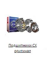Подшипники CX оригинал