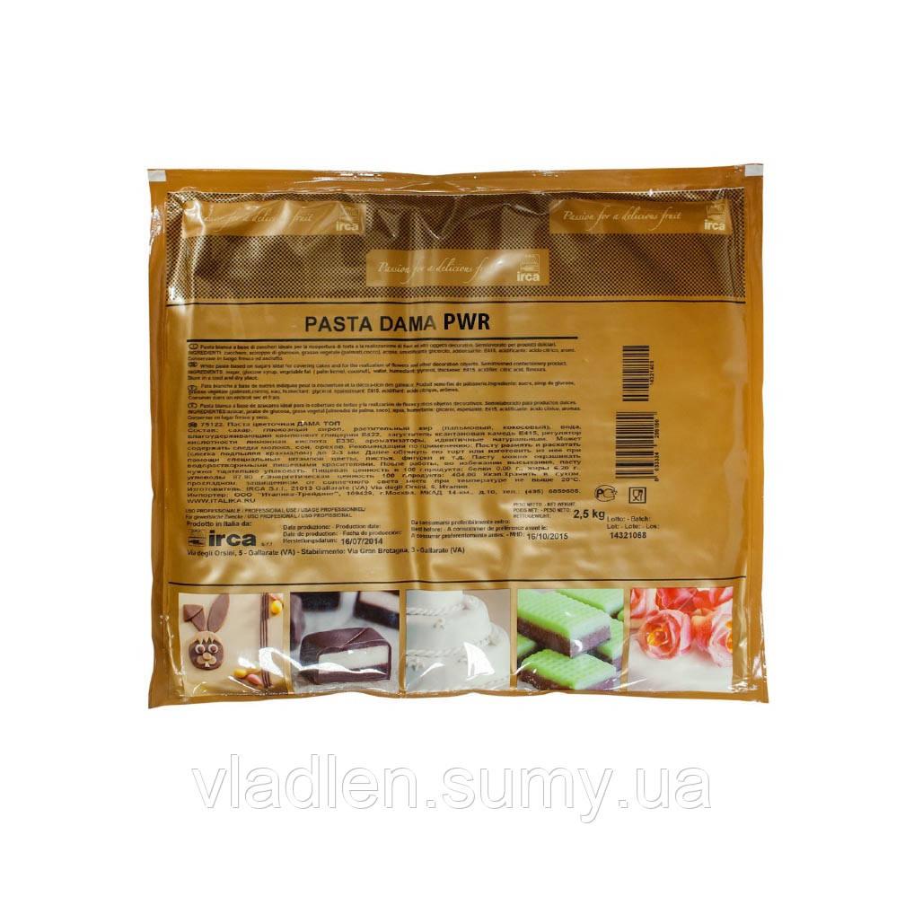 Сахарная (кондитерская) мастика Pasta Dama PWR 2,5 кг IRCA / Ирка, Италия