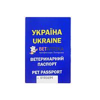 Паспорт ветеринарный Украина с индивидуальным номером универсальный синий