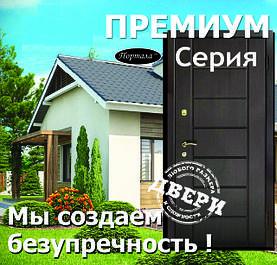 """Вхідні двері """"Портала"""" серії """"Преміум"""""""