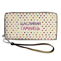 """Кошелёк женский """"Щасливий гаманець"""""""